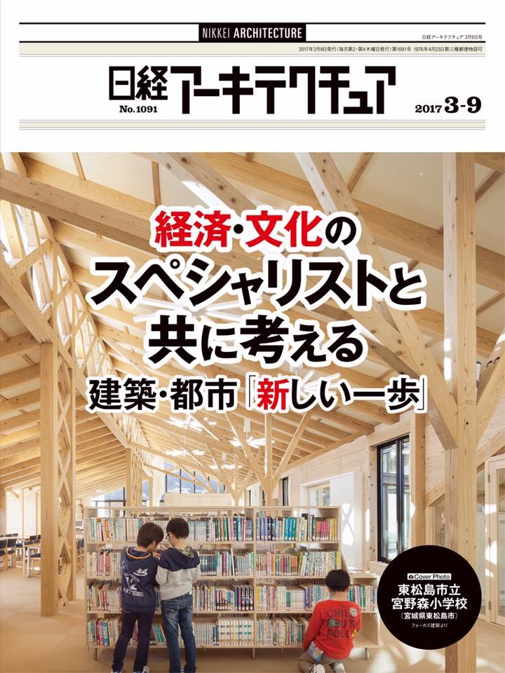 日経アーキテクチュア17.3.9